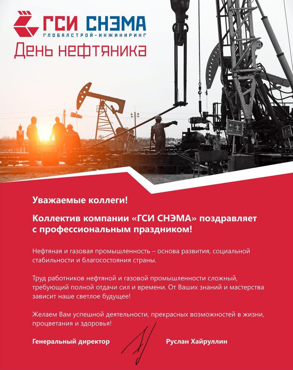 открытка к дню нефтяника лукойл экология молодого дерева кора